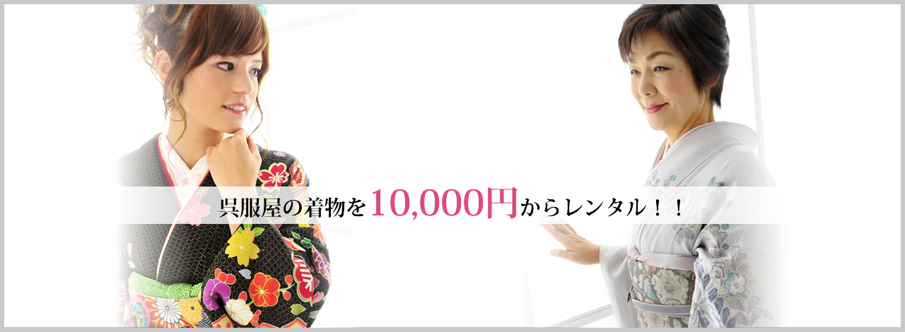 呉服屋の着物を1万円からレンタル!